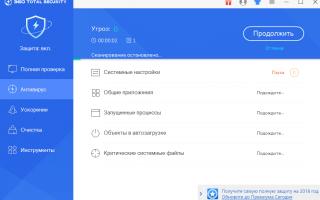 360 Total Security — бесплатный антивирус на все платформы
