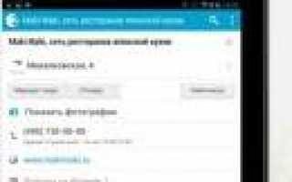 2GIS скачать бесплатно русская версия