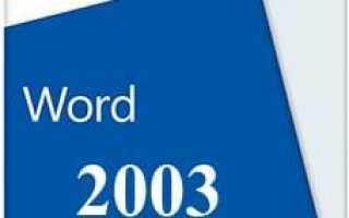 Word 2003 бесплатно — Майкрософт Ворд 2003
