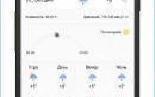 Скачать Яндекс Погода на Андроид бесплатно