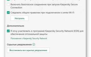 Скачать Kaspersky Free Anti-Virus для Windows
