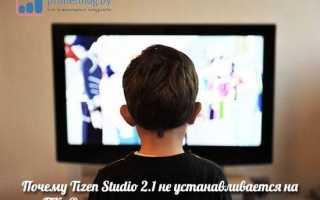 Почему Tizen Studio 2.1 не устанавливается на ПК. Я не знаю, но знаю того, кто знает