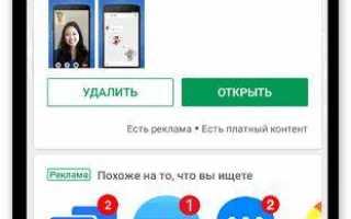 IMO Видеозвонки и Чат  2019.2.31 для Андроид