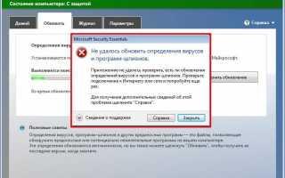Почему не обновляется Microsoft Security Essentials