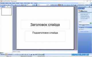 Программы для презентаций