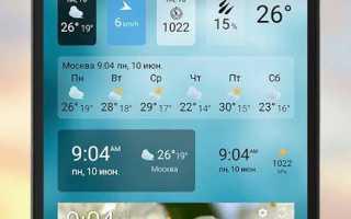 Виджеты погода для Андроид