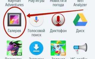 Как установить изображение на контакт в Андроиде?