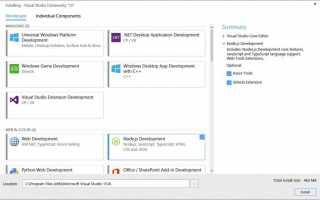 Правильная установка Visual Studio на ПК
