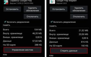 Ошибка 24 при установке Сбербанк Онлайн на телефон или планшет на базе Андроид