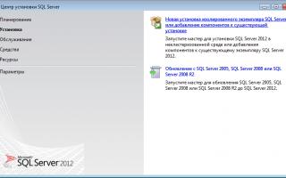 Инструкция по установке MS SQL Server 2012