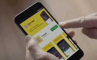 Мобильное приложение Тинькофф Банк – загрузка и подключение