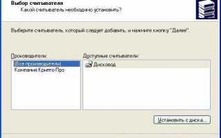 Установка драйвера Рутокен в Windows 7