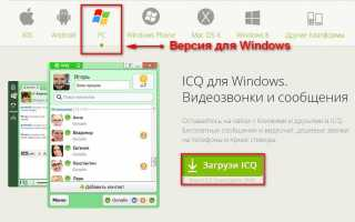 Устанавливаем на компьютер мессенджер ICQ