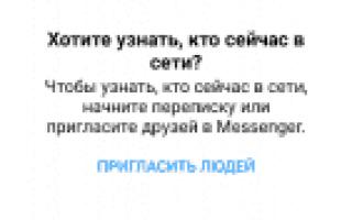 Facebook Messenger: что это такое, как загрузить и установить