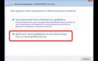 Принудительная установка драйверов на Windows 7