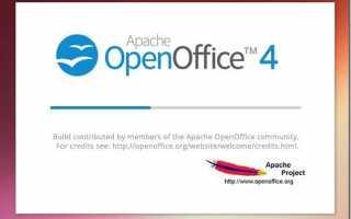Cкачать русскую версию OpenOffice бесплатно
