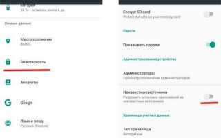 Ошибка «Приложение не установлено Android» — что делать