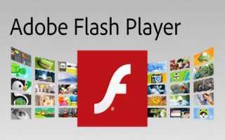 Adobe Flash Player (Флеш Плеер) установить бесплатно