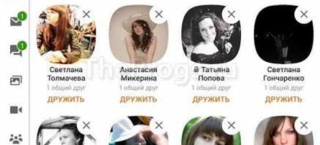 Приложение Одноклассники на Айфон: где скачать и бесплатно установить?