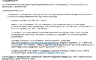 Как скачать КриптоПро 4.0 с официального сайта: полная инструкция