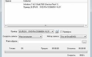 Как бесплатно установить систему Виндовс 7 Максимальная с интернета