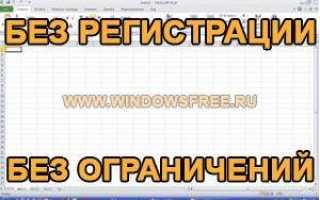 Microsoft Excel 2010 скачать бесплатно
