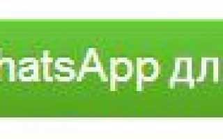 Whatsapp для Nokia – пошаговая инструкция скачивания и установки