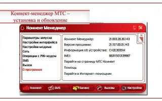 Коннект-менеджер МТС – установка и обновление