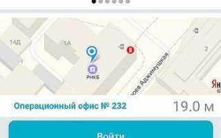 РНКБ 24/7 — мобильное приложение банка РНКБ
