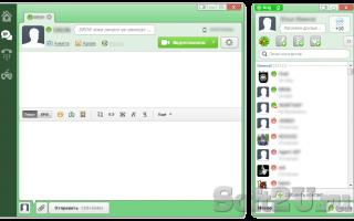 Скачать ICQ Бесплатно для Windows