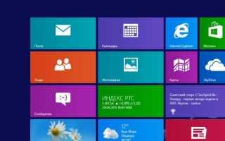Как скачать и установить Windows 8