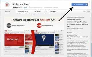 Что делать, если не устанавливается Adblock Plus на Гугл Хром?