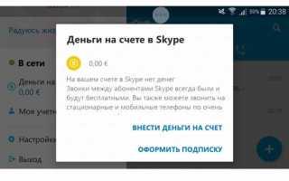 Как установить «Скайп» на планшет: пошаговое руководство.