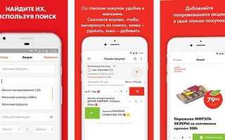 """Приложение """"Виртуальная карта Пятёрочки"""" на телефоне"""