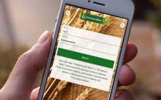 Как подключить мобильный банк Россельхозбанка через телефон?