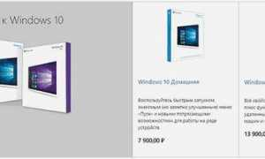 Как установить систему Windows 10 бесплатно