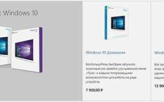 Как установить систему Windows 10 бесплатно