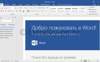 Установка Microsoft Word на компьютер