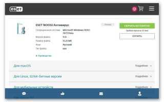 Скачать и установить ESET NOD32 Антивирус