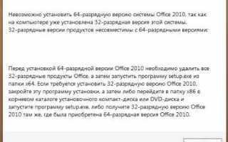 Решено: не устанавливается Office 2010 на Windows 10