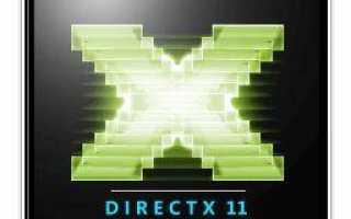 DirectX 11 для Windows 7 64 bit