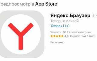 Инструкция по обновлению браузера на Android, iOS и Windows Mobile