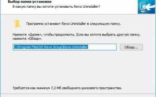 Revo Uninstaller – удаление программ с компьютера