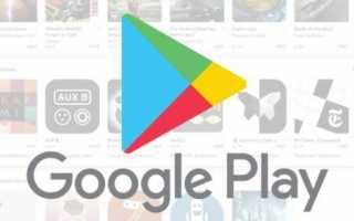 Скачать Плей Маркет на Андроид бесплатно