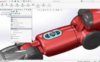 SolidWorks: мировой стандарт трехмерного проектирования
