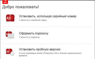 Как установить фотошоп: пошаговая инструкция