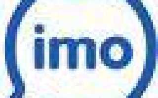 IMO видеозвонки и чат для компьютера бесплатно