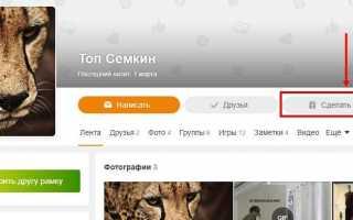Расширение для получения бесплатных подарков в Одноклассниках