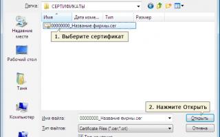 Как добавить контейнер при установке сертификата в СКЗИ