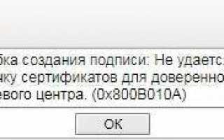 Не устанавливается корневой сертификат windows 7. Управление доверенными корневыми сертификатами